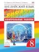 Английский язык 8 кл. Rainbow English. Контрольные работы